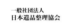 一般社団法人日本遺品整理協会