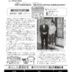 神奈川県居住支援協議会